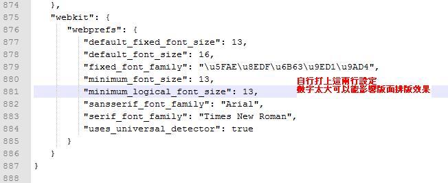 chrome font setting 02