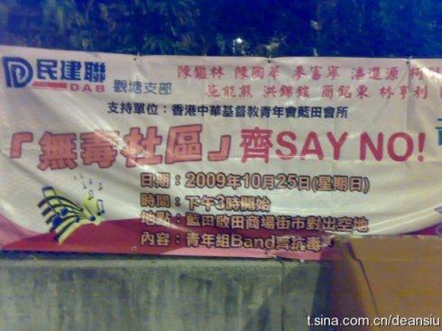無毒社區齊 say no