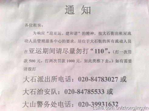 有咩唔俾打 110 (即係 999),打左要罰錢?
