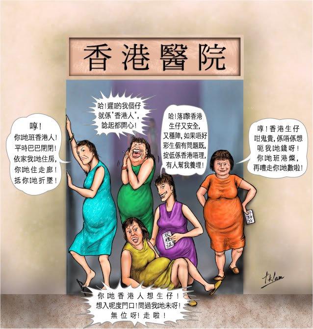 Hong Kong Hospital