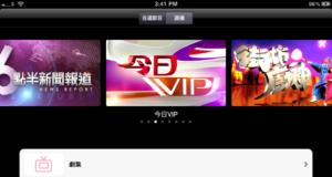 MyTV iPad 版首頁