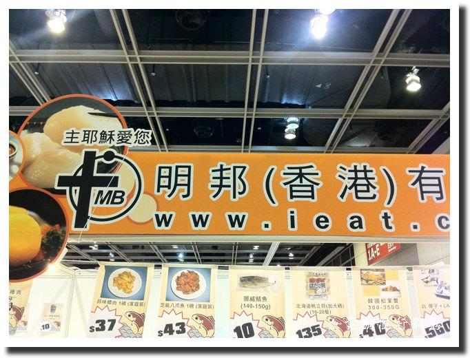 美食展 明邦香港有限公司