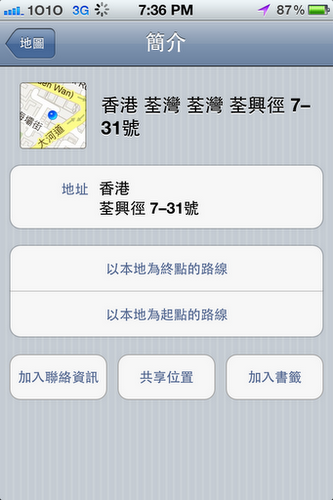 imessage send location 03