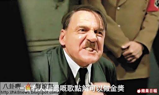 希特拉都接受唔到林峰拎金曲金獎