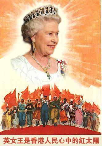 英女王是香港人民心中的紅太陽