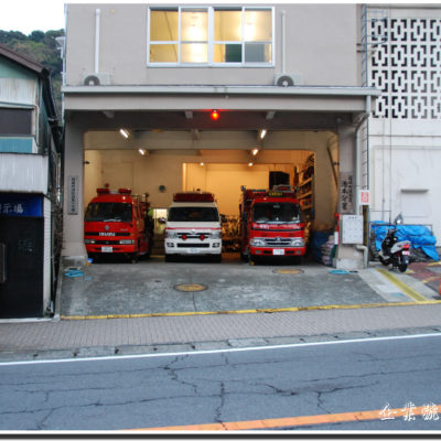 箱根消防局