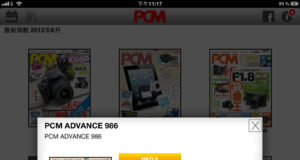 PCM PC Advance 986