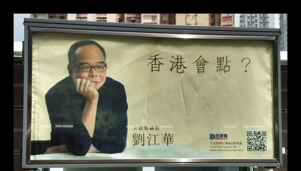香港會點 劉江華