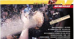 壹週刊- 1166 - 時事胡椒噴霧之父:香港警察咪亂嚟!