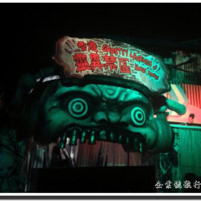 2012海洋公園十月全城哈囉喂 香港靈異禁區