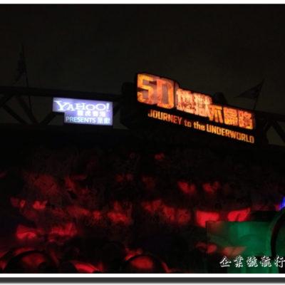 2012海洋公園十月全城哈囉喂 5D 地獄不歸路