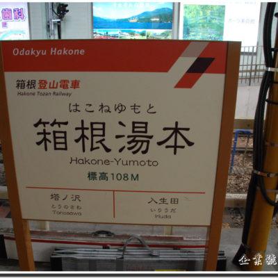 箱根湯本 車站