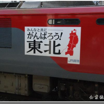 JR 大宮駅