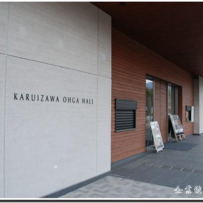 KARUIZAWA OHGA HALL 軽井沢大賀ホール