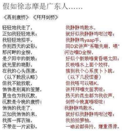 假如徐志摩是廣東人