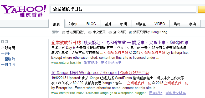 Yahoo HK Enterpr1se