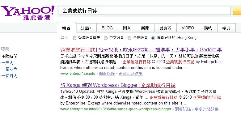 Yahoo HK Enterpr1se