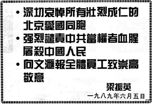 CY Leung 64 newspaper