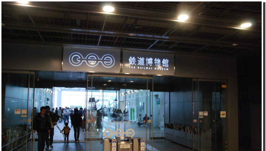 2012 日本之旅 Day 7 鐵道博物館