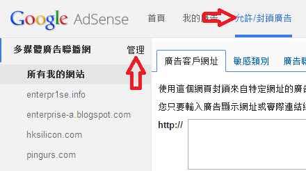 adsense authorized web