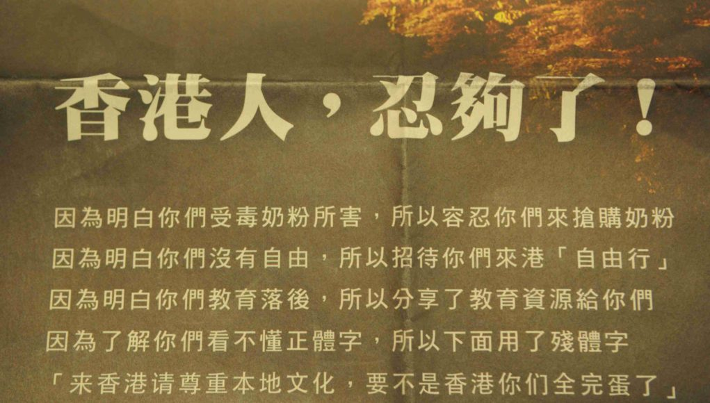 香港人忍夠了