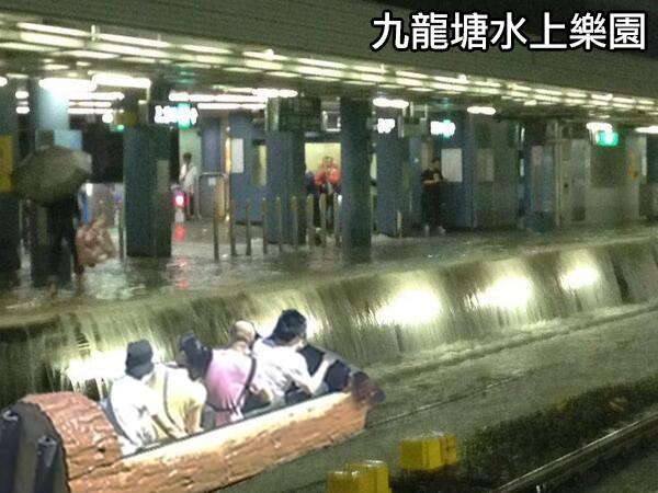 Kowloon Tong MTR Waterpark