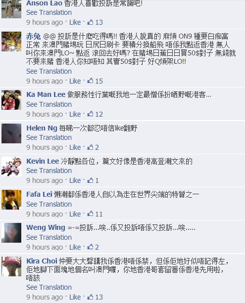 Macau complain Hong Kong People 4