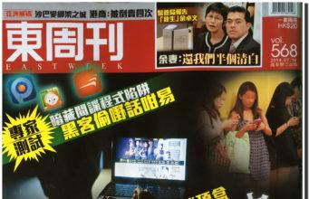 東周刊 568 期封面