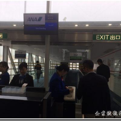 香港國際機場 登機