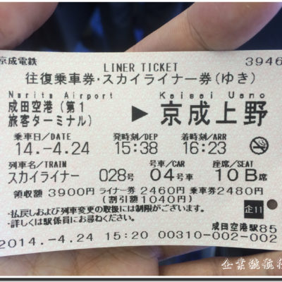 京城電鐵 車票