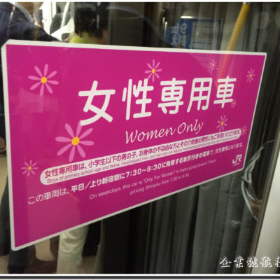 女性專用車
