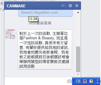 CANMAKE 大佬b 回應