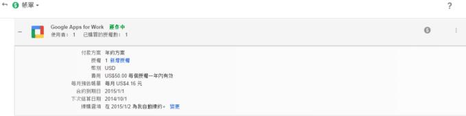 google apps for work bills plan