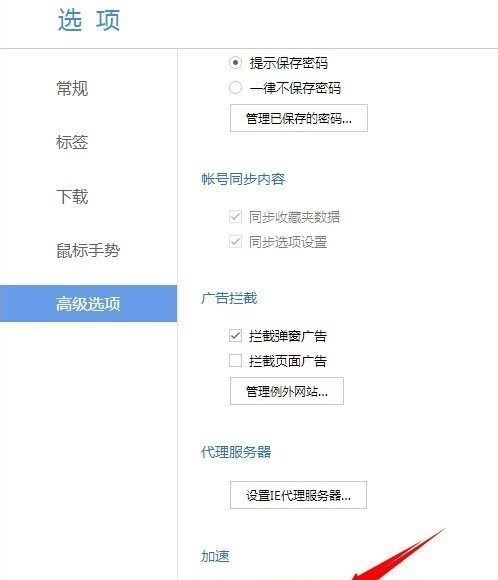 baidu browser oversea high speed tunnel