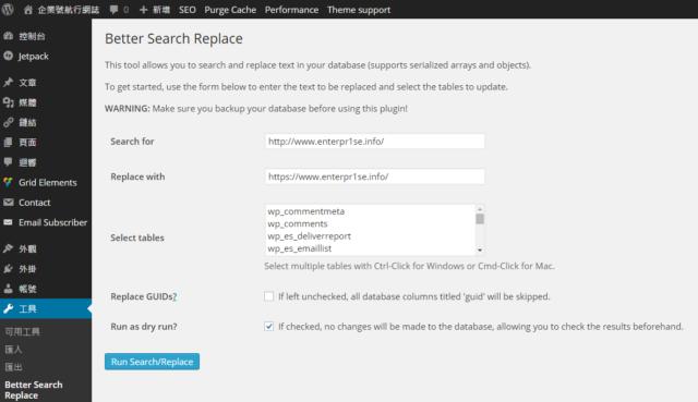 wordpress ssl search and replace