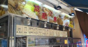 沙田 新翠邨 成記小食店