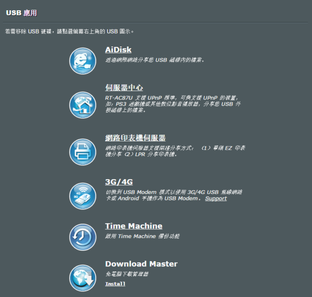 asus rt-ac87u usb application