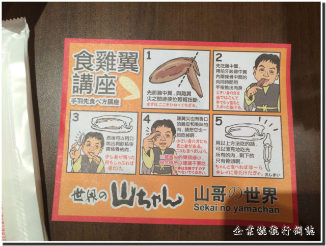sekai no yamachan japanese restaurant instructions