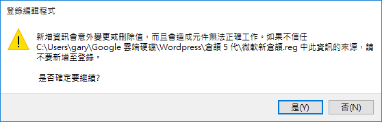 install new changjie typing