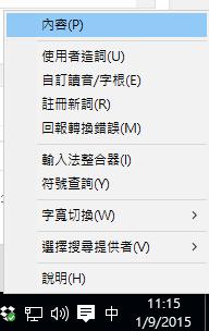 set up new changjie typing
