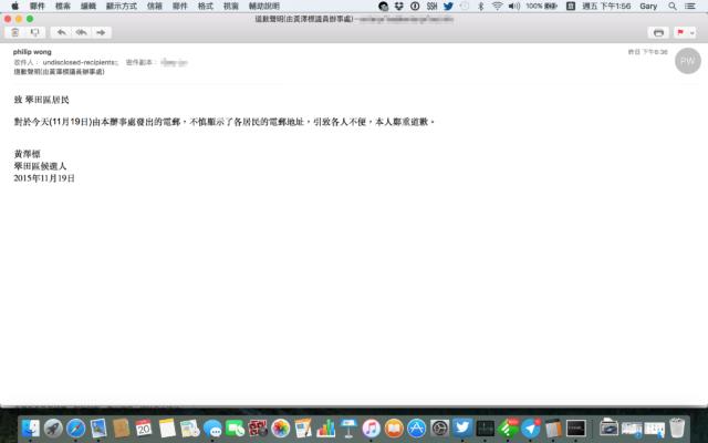 區議會選舉黃澤標道歉 email