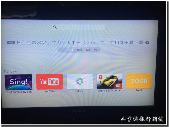 apple tv input