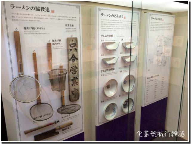 新橫濱拉麵博物館