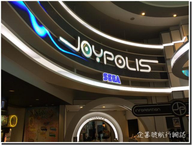 台場 Joypolis