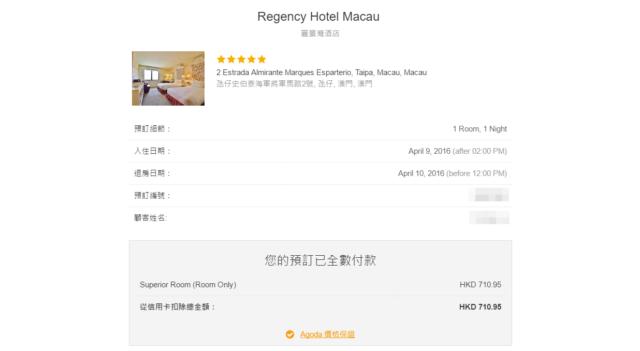 Agoda Macau hotel booking