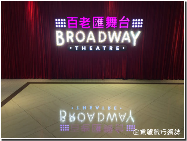 百老匯舞台 Broadway Theater