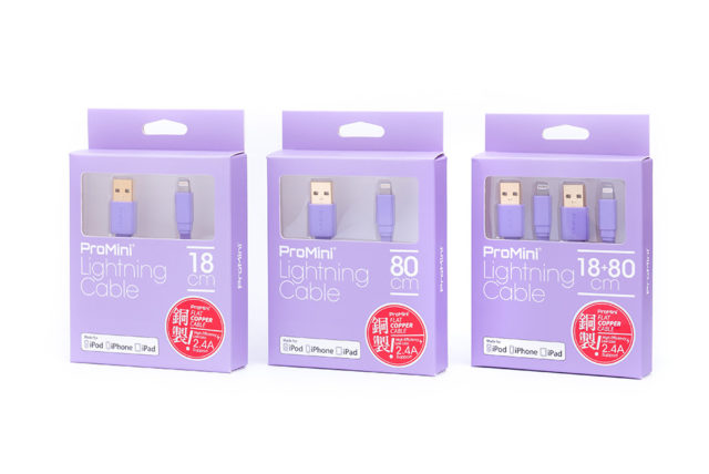 magicpro promini purple lightning cable