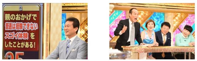 TBS 《直撃!コロシアム‼》網站圖片,圖為當晚節目情況。