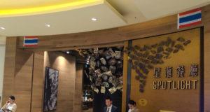 新濠影滙 星滙餐廳