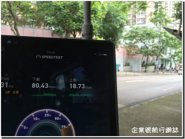 Netgear AirCard 790 Hing Wah Estate speed test